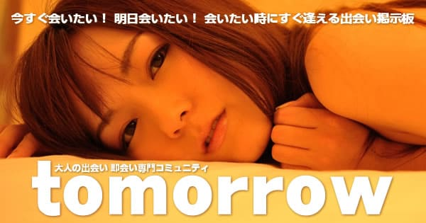 即会い専門コミュニティ『tomorrow』